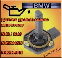 12617501786 - Датчик уровня масла для BMW