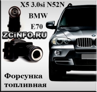 13537531634 - Топливная форсунка для BMW