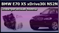11517586925 - Электрическая помпа для BMW